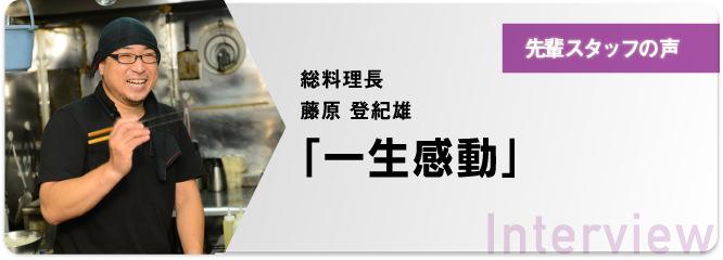 先輩スタッフの声:総料理長 藤原 登紀雄