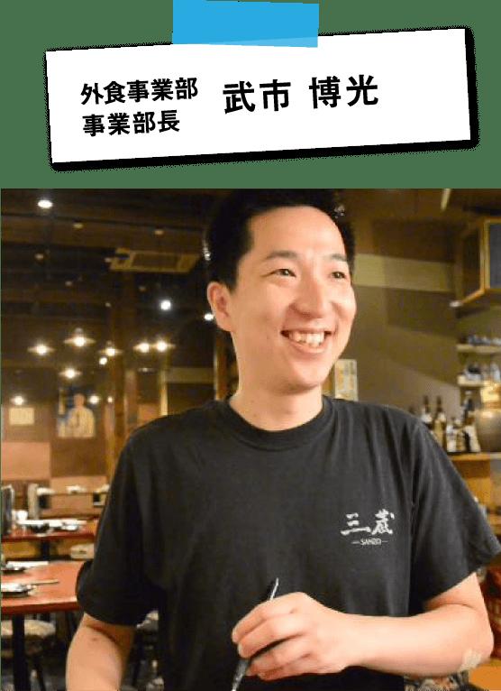 外食事業部 事業部長 武市 博光