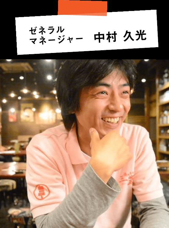 ゼネラル マネージャー 中村 久光