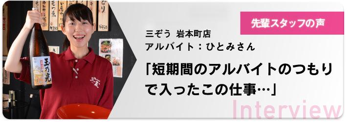 先輩スタッフの声:三蔵岩本町店アルバイト:ひとみさん 「短期間のアルバイトのつもりで入ったこの仕事…」