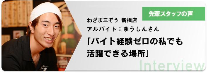 先輩スタッフの声:三蔵新橋店アルバイト:ゆうしんさん 「バイト経験ゼロの私でも活躍できる場所」