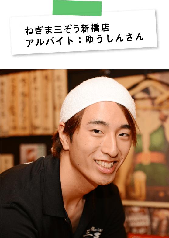 三蔵新橋店   アルバイト:ゆうしんさん