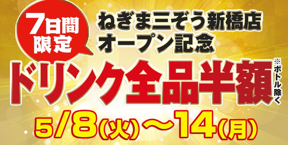 ねぎま三ぞう新橋店リニューアルオープンイベント開催