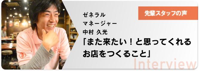 先輩スタッフの声:ゼネラル マネージャー 中村 久光