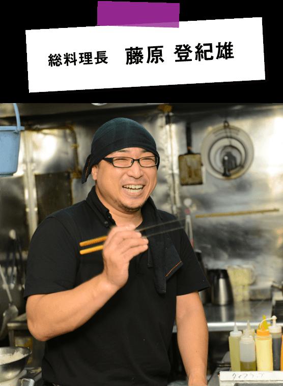 総料理長 藤原 登紀雄