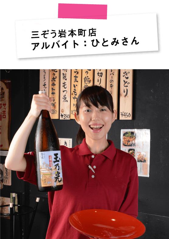 三ぞう岩本町店   アルバイト:ひとみさん