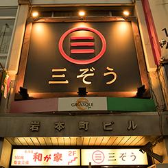 三ぞう 岩本町店